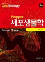 Plopper세포생물학 (2판)