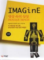 IMAGINE 영상속의 상상 (2권) 핸드북
