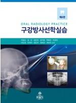 구강방사선학실습[제6판]