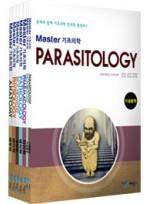 Master 기초의학 - 7권(set)(해부학, 생리학, 생화학, 병리학, 약리학, 미생물학, 기생충학)