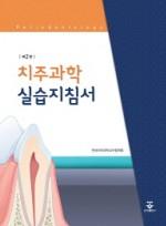 치주과학 실습지침서   2판