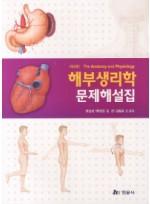 해부생리학 문제해설집 4판