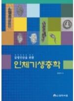 질병진단을 위한 인체기생충학 (개정7판)