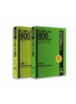 CLINIC800제2016 2권세트 (임상의학종합평가 대비)