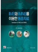 IMS와 IMNS를 이용한 통증치료 (Textbook of IMS and IMNS)-(대한IMS학회 교과서)