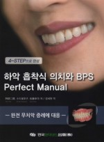 4-STEP로 완성 하악 흡착식 의치와 BPS Perfect Manual