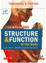눈으로 배우는 해부생리학(Structure & Function) CD1장포함   14판
