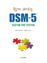 쉽게 배우는 DSM-5: 임상가를 위한 진단지침