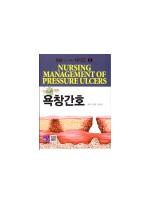 욕창간호-BM(기초의학)시리즈 5
