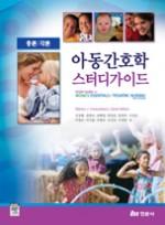 아동간호학 스터디가이드