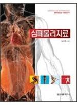 심폐물리치료