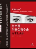 눈꺼풀 미용성형수술 ATLAS