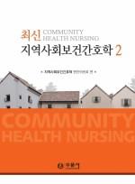 최신 지역사회보건간호학 2