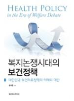복지논쟁시대의 보건정책-대한민국 보건의료정책의 이해와 대안