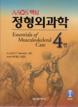 AAOS 핵심정형외과학 Essentials of Musculoskeletal Care,4/e