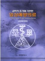과학적 증거에 기반한 임상예방의료