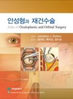 안성형과 재건수술