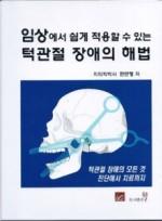 임상에서 쉽게 적용할수 있는 턱관절 장애의 해법