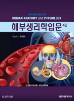 해부생리학입문(4판):Introduction to Human Anatom & Physiology