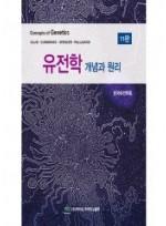 유전학 개념과 원리 11판-Concepts of Genetics,11/e