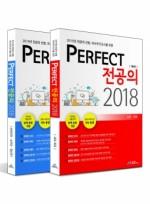 Perfect 전공의 2018 (전2권)