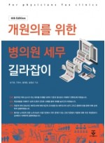 개원의를 위한 병의원 세무 길라잡이 6판
