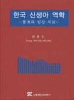 한국 신생아 역학: 통계와 임상 자료 [양장본]