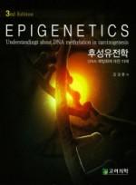 후성유전학 DNA 메틸화에 대한 이해 3판