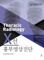 흉부영상진단X선 (3판)