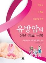 환자와 가족들, 의료인을 위한 유방암의 진단 치료 극복  유방암에 관한 수준 높은 질문과 답변