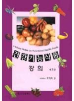 건강기능식품 강의 3판