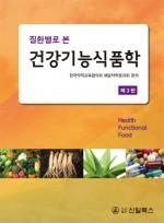 질환별로 본 건강기능식품학