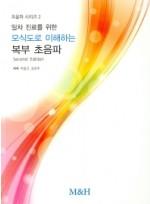 일차 진료를 위한 모식도로 이해하는 복부초음파   초음파 시리즈 2판