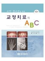 소아·청소년을 위한 교정치료의 ABC  제2판