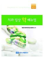 치과 임상 약 매뉴얼 제 2판