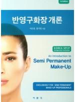 반영구화장 개론An Introduction to Semi Permanent Make-Up