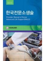 한국전문소생술 2판 [칼스 교재]