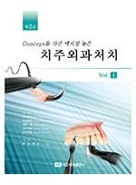 Concept을 가진 예지성 높은 치주외과처치 제2판 Vol.I