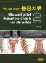 초음파를 이용한 통증치료 (2판)
