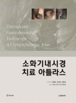 소화기내시경 치료 아틀라스 -Therapeutic Gastrointestinal Endoscopy A Comprehensive Atlas