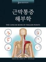 근막통증해부학  3판