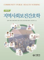 지역사회보건간호학(제2판)