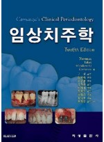 CARRANZA'S - 임상 치주학 - Clinical PERIODONTOLOGY - 12th