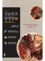 신농본초 양생법(상)