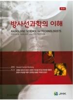 방사선과학의 이해 (제10판)