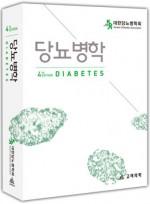 당뇨병학(제4판):Diabetes