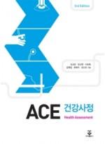 ACE 건강사정, 3판