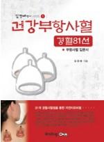 건강부항사혈 경혈81선 부항사혈 입문서