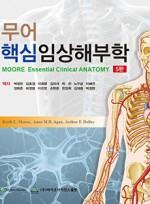 무어핵심임상해부학 5판  MOORE Essential Clinical ANATOMY 5/E 번역
