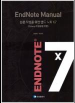 EndNote Manual 논문작성을 위한 엔드 노트 X7 (Zotero 의 활용법 포함)